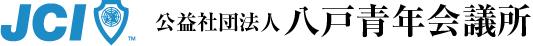 公益社団法人 八戸青年会議所